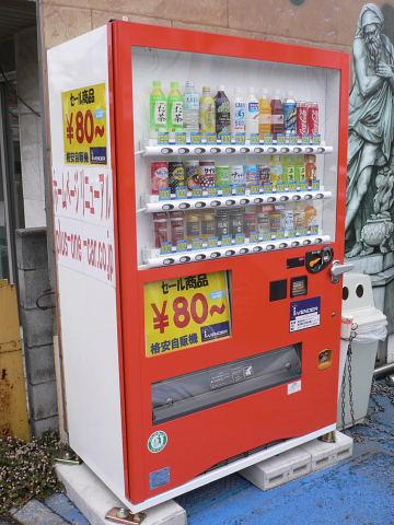 2009051728.jpg 80円自動販売機