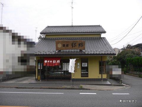 2009102414 菓匠 紅照 カフェオレ大福