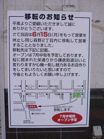 2009062716.jpg 和菓子の立花 移転