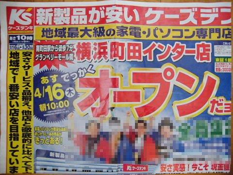 2009041604.jpg ケーズデンキ横浜町田インター店 4/16(木)オープン
