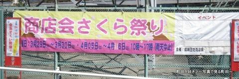 2014032218b成瀬団地商店会さくら祭り