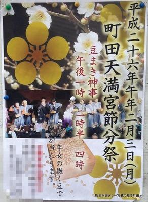 2014020103b町田天満宮節分祭