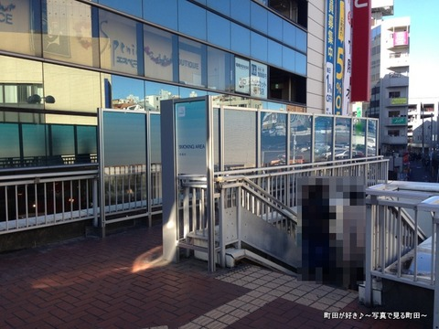 2013122204町田駅西側デッキ上喫煙所