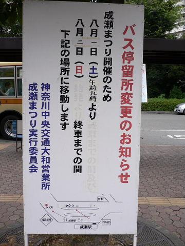 2009071823.jpg 2009年成瀬まつり