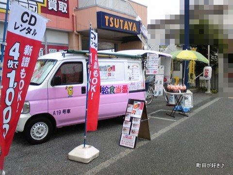 2010052227給食当番TSUTAYA町田街道