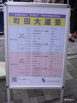 2009101057 町田大道芸