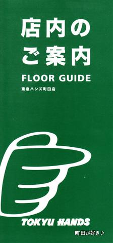 20100110145東急ハンズ町田店