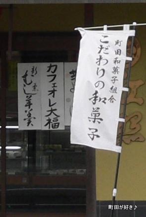 2009102414b  菓匠 紅照 カフェオレ大福