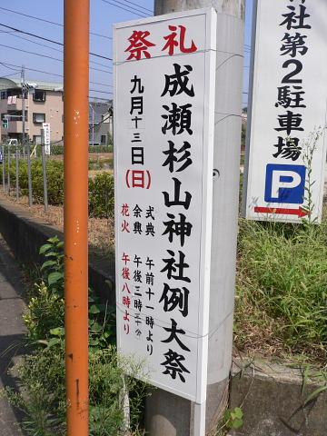2009082911.jpg 成瀬杉山神社秋祭り・花火大会