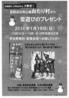 2014011803ぽっぽ町田で雪のイベント