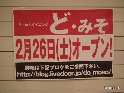 20110205063らーめんダイニング ど・みそ