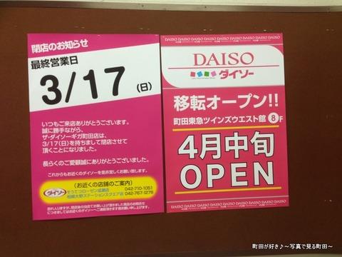 2013030206ザ・ダイソーギガ町田店 4月中旬移転オープン