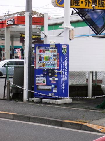 2008083002.jpg FC町田ゼルビアを応援する自動販売機