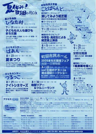 2009080125.jpg 2009夏休み!町田に行こう。