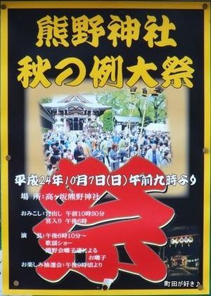 2012092209b高ヶ坂熊野神社 例大祭