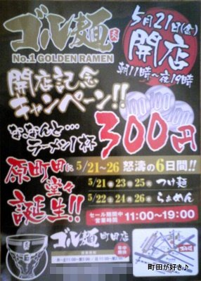 2010052103bゴル麺町田店