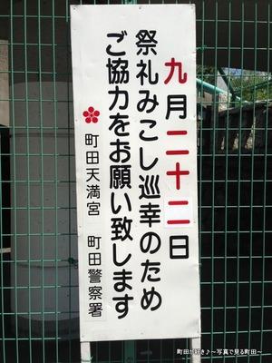 2013083110町田天満宮 例大祭
