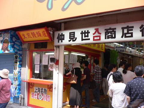 2008091319.jpg 生煎饅頭屋の上海名物 焼き小龍包