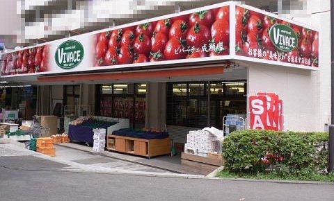 20090704076b.jpg スーパー ビバーチェ Vivace 成瀬店