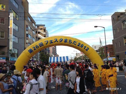 2012090917フェスタまちだ2012・町田エイサー祭り