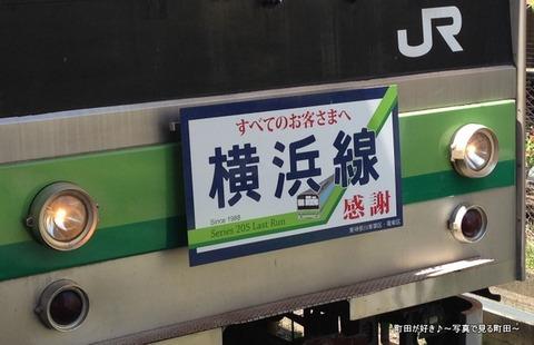 2014080205bJR横浜線のヘッドマーク