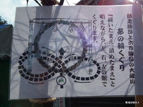 2011010216町田天満宮茅の輪くぐり