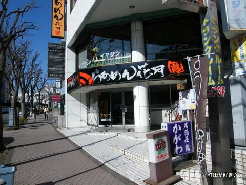 20100130002らあめん花月嵐 成瀬店