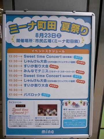 2008082325.jpg ミーナ町田 夏祭り