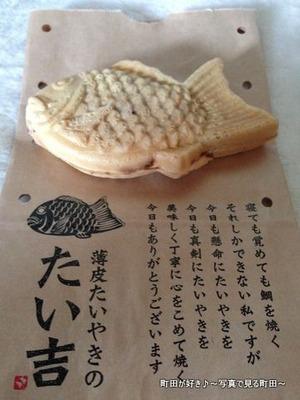 2013032405薄皮たいやきのたい吉 町田店、3/31閉店予定