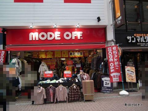20110219120モードオフ町田一番街店