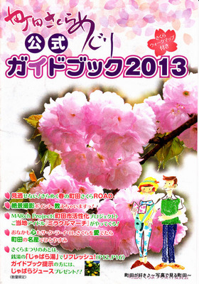 2013022330町田さくらめぐり公式ガイドブック2013
