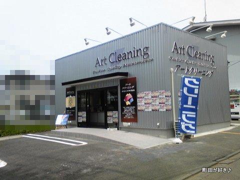 2010052205アートクリーニング成瀬街道