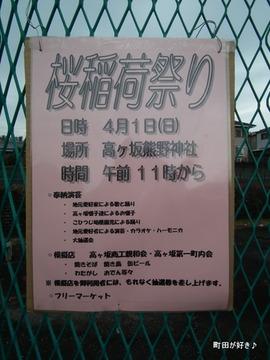 2012022509桜稲荷祭り@高ヶ坂熊野神社
