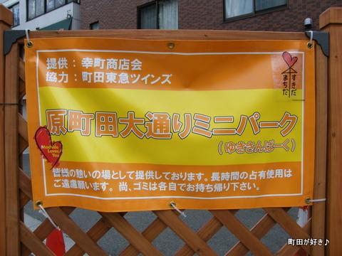 20100403129原町田大通りミニパーク