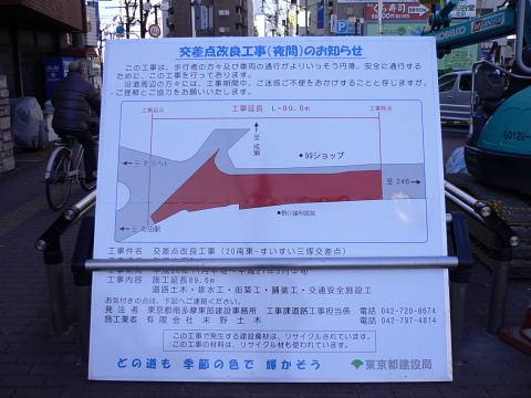 2008122106.jpg 三塚交差点夜間工事中