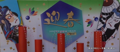 2013122809b謹賀新年