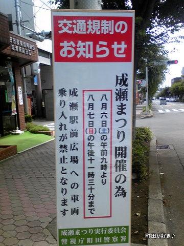20110723002成瀬まつり