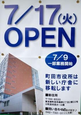 2012060301b新庁舎オープン