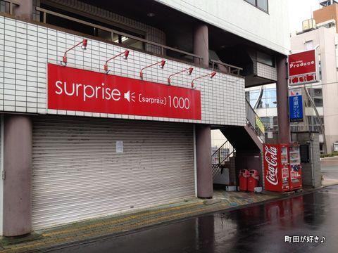 2012032437surprise1000@閉店