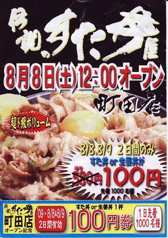 2009080122.jpg 伝説のすた丼屋 町田店 8/8(土)オープン