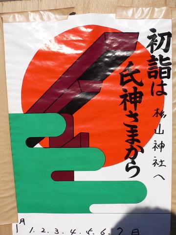 2008122708.jpg 成瀬杉山神社の初詣