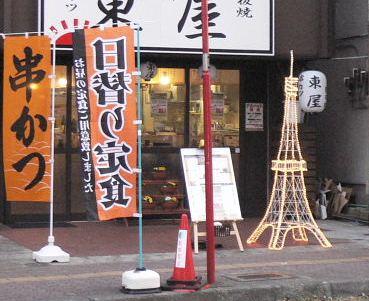 2008122709.jpg 東京タワーだ!