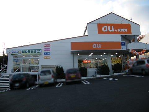 2008112202.jpg auショップ 成瀬、洗い屋本舗 町田成瀬店