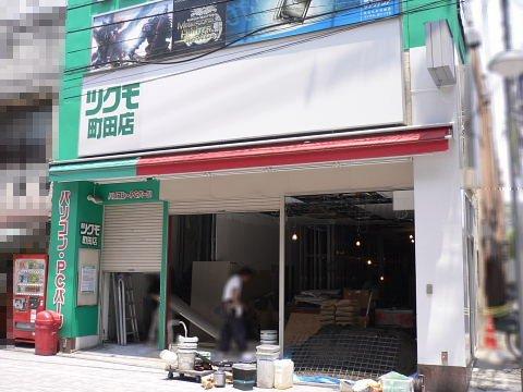 2009062727.jpg 元・ツクモ町田店 改装工事中