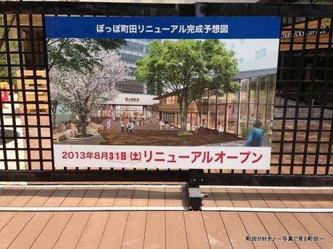 2013081406ぽっぽ町田2013年8月31日(土)リニューアルオープン