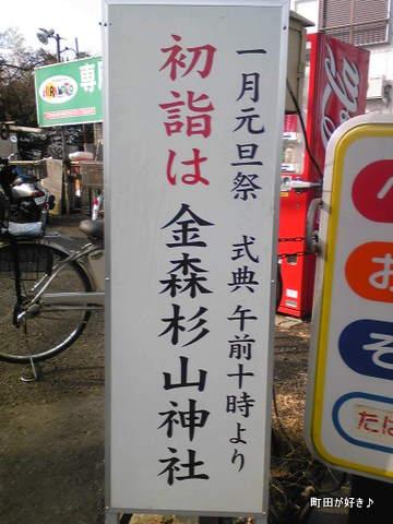 2009122611金森杉山神社初詣