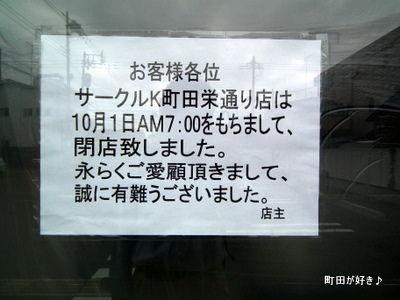 2011100229サークルK町田栄通り店 閉店