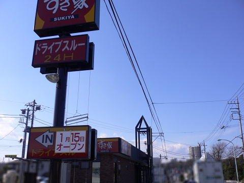 2008122102.jpg すき家 町田高ヶ坂店 1/15オープン予定