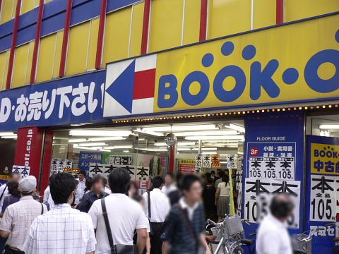 2008092368.jpg BOOKOFF町田中央通り店