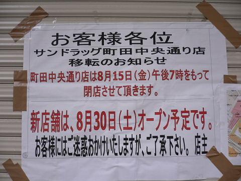 2008081711.jpg サンドラッグ町田中央通り店